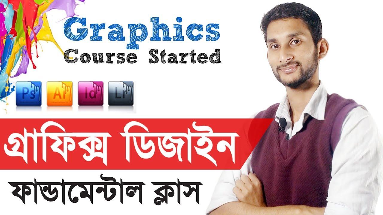 What is Graphic Design? Graphic Design: Fundamentals | Graphic Design full Course in Bangla