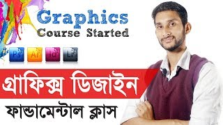 What is Graphic Design? Graphic Design: Fundamentals   Graphic Design full Course in Bangla