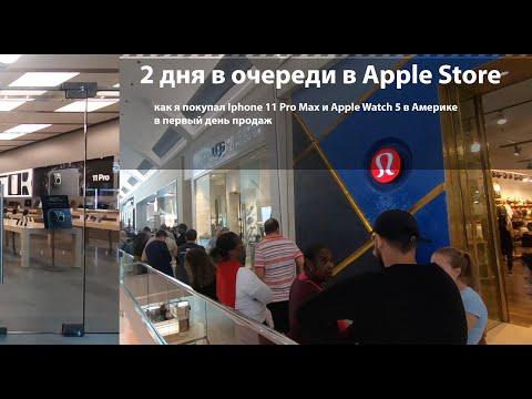 Как я 2 дня стоял в очереди в Apple Store за Watch 5 и IPhone 11 Pro