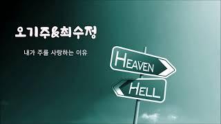 오기주&최수정