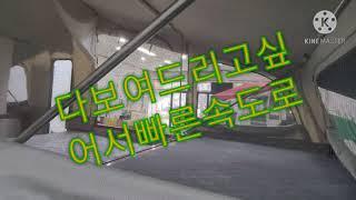 고고신화텐트레일러시작부터지금까지영상예요^^~