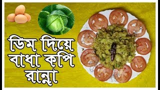 Cabbage cooking with eggs | ডিম দিয়ে বাধাঁ কপি রান্না | New Bangla Cooking
