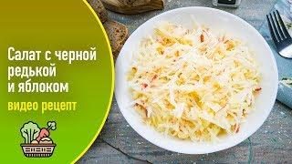 Салат с черной редькой и яблоком — видео рецепт