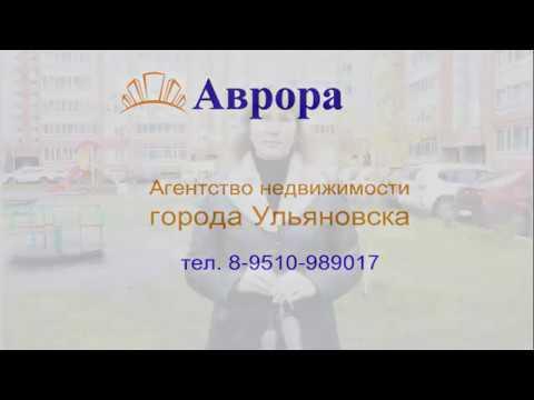 Продажа 1 комнатной квартиры г. Ульяновск Заволжский район ул.Врача Михайлова дом 48
