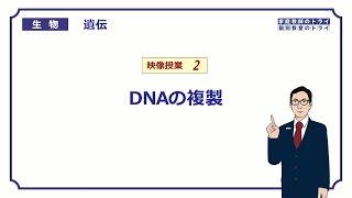 【高校生物】 遺伝2 DNAの複製(18分)