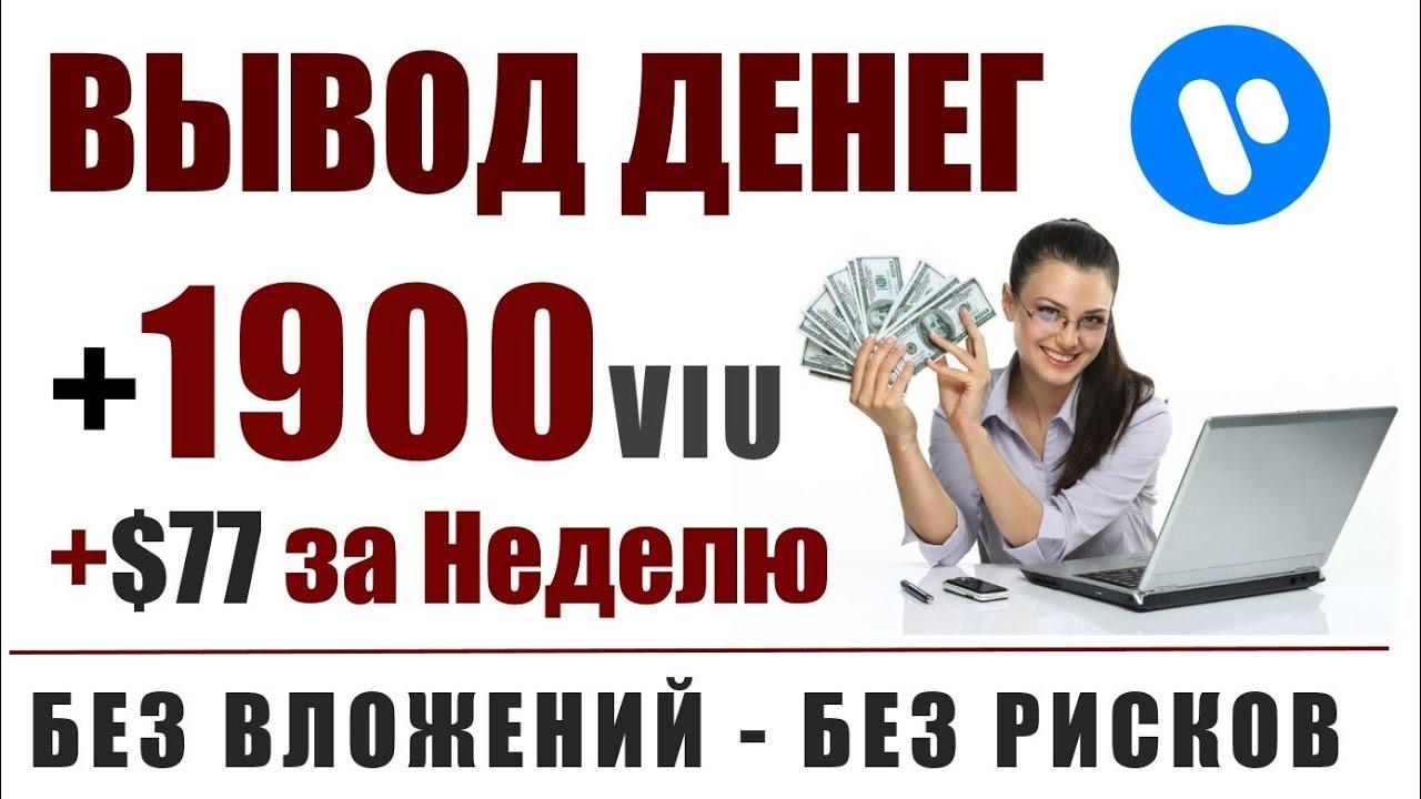 просмотр видео за деньги без вложений с выводом денег