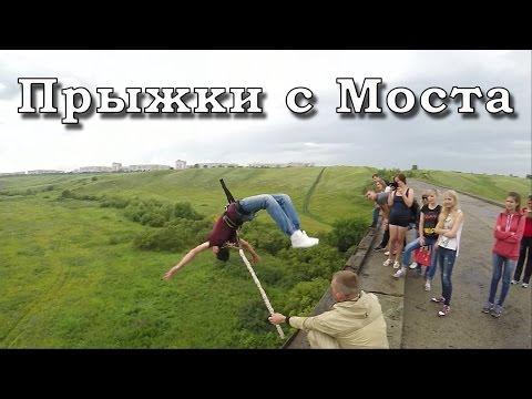 Прыжки с Веревкой с Моста. Новокузнецк 2016