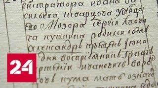 Личные факты из жизни великих: в столице впервые представили редчайшие документы - Россия 24
