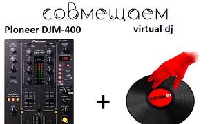 ЛайвХак - как совместить virtual dj и pioneer djm 400.(в этом видео мы показываем как совместить virtual dj и pioneer djm 400 так, что бы не пользоваться кроссфейдером virtual..., 2015-01-07T21:34:00.000Z)
