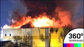 Стала известна вероятная причина пожара в кемеровском ТЦ