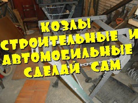 Как сделать козлы строительные и автомобильные из дерева фанеры и металла своими руками в мастерской