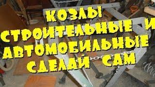 Как сделать козлы строительные и автомобильные из дерева фанеры и металла своими руками в мастерской(Смотрите видео ролики Сделай сам ..., 2015-05-06T06:54:08.000Z)
