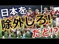 【海外の反応】ラグビー日本代表をW杯から追放!?→ 外国人「俺たちをこんな目にあわせやがって!ちくしょー!日本が大好きだーww」