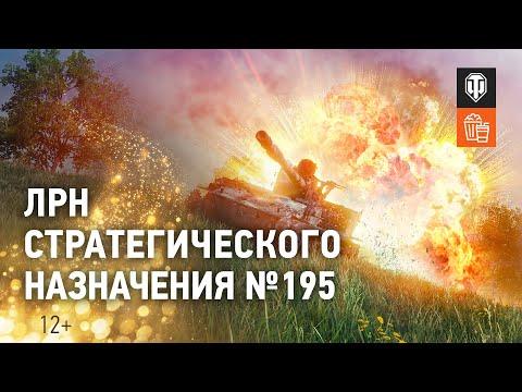 ЛРН Стратегического назначения №195