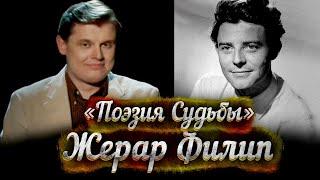 Жерар Филип - док. фильм Е. Понасенкова
