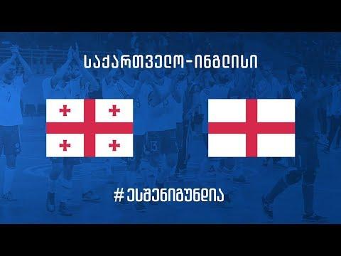 Georgia - England | Futsal