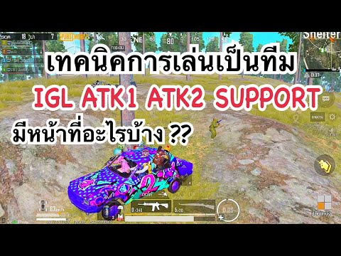 PUBG MOBILE : เทคนิคการเล่นเป็นทีม IGL ATK1 ATK2 SUPPORT มีหน้าที่อะไรบ้าง??