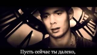 Стас Пьеха - Я с тобой Текст lyric+ English translation