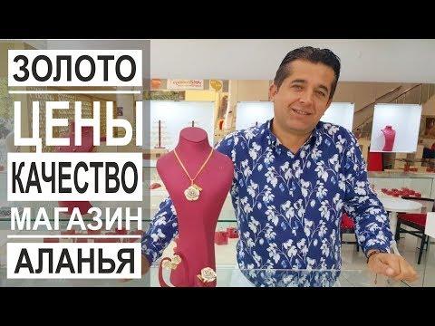 Турция: Магазин ювелирных украшений в Аланье. Цены на золото.