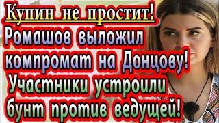 Дом 2 новости 4 июля (эфир 10.07.20) Вот как Ромашов подставил Майю Донцову