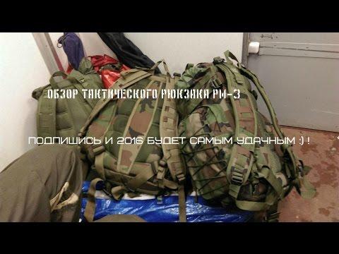 Рюкзак рм3 обзор ручки на рюкзак