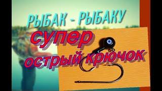 КАК ПРАВИЛЬНО ЗАТОЧИТЬ РЫБОЛОВНЫЙ КРЮЧОК Михаил Городенцев