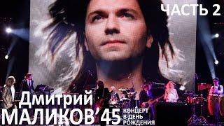 Дмитрий Маликов - 45