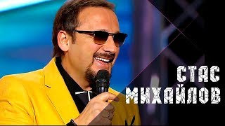 Download Стас Михайлов - Золотое сердце Mp3 and Videos