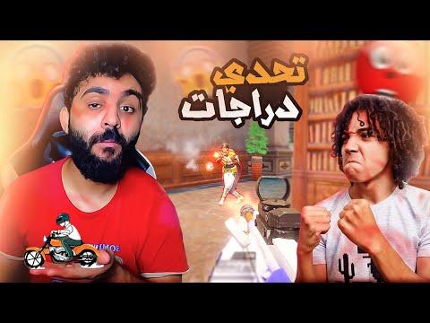 تحدي الأساطير ضد علاء الصافي ! مستحيل افوز 😲🔥