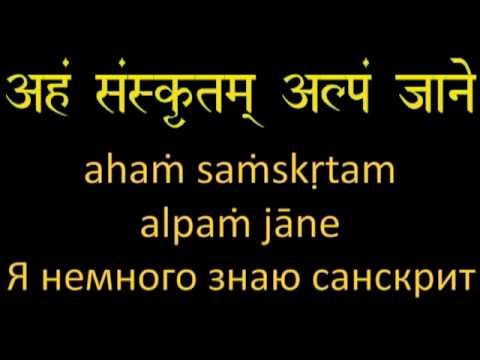 Разговорный санскрит, фразы