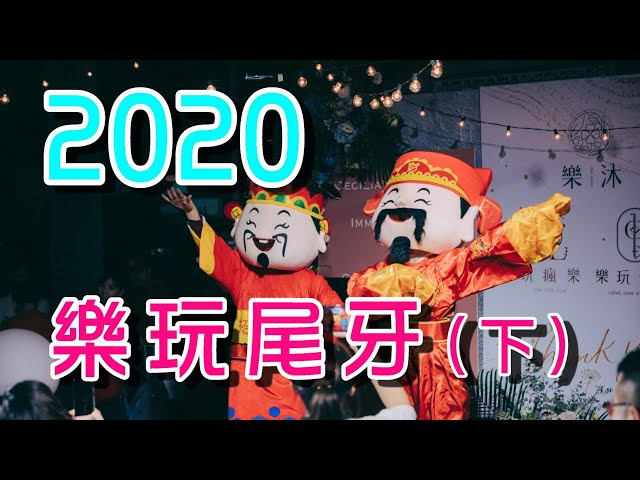 【樂玩創意】2020樂玩尾牙/熱舞篇