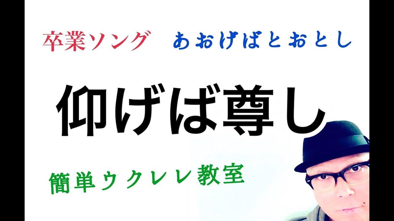 仰げば尊し(あおげばとうとし)【ウクレレ 超かんたん版 コード&レッスン付】GAZZLELE