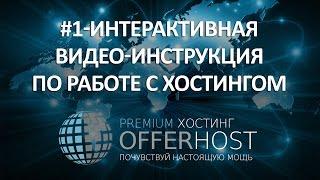 #1-Інтерактивна Відео-Інструкція По Роботі з Хостингом OfferHost #OfferHost