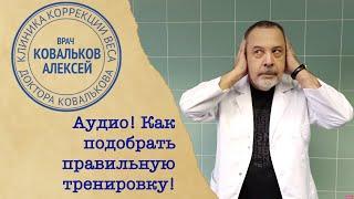 Диетолог Ковальков о силовых, аэробных, кардио нагрузках