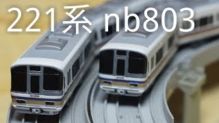 【改造】 プラレール 221系 nb803編成 8連