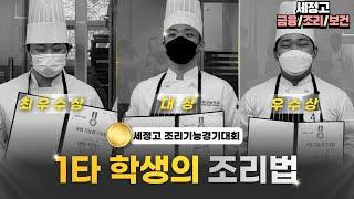 1타 학생의 조리법(Feat. 조리기능경기대회)