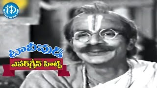 Evergreen Tollywood Hit Songs 213 || Sri Rama Nee Naama Video Song || ANR, Rajasulochana