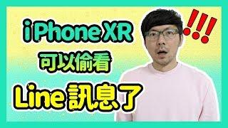 【蘋果】iPhone XR更新ios12.1.1後終於可以偷看Line訊息?