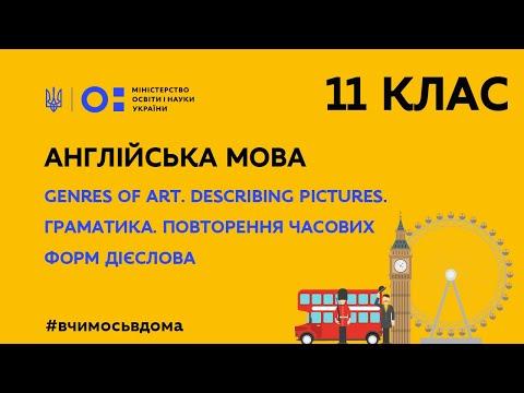 MON UKRAINE: 11 клас. Англійська мова. Genres of Art. Повторення часових форм дієслова (Тиж.1:ЧТ)