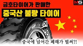 금호타이어에서 판 중국산 타이어, 벌써 품질 불량 리콜이라니...중국에 넘어간 부작용?! (더블스타, 불량 타이어 리콜, 지금은 상용차 앞으로는 승용차까지?)