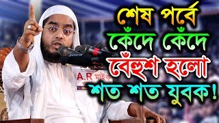 New Bangla Waz 2019 Mawlana Hafizur Rahman Siddiki Kuakata