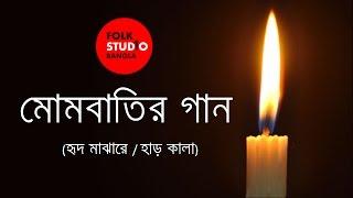Tomay Hrid Majhare Rakhbo / Har Kala Unplugged ( মোমবাতির গান ) Folk Studio Bangla Song 2017