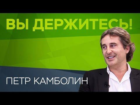 Петр Камболин: «Политика