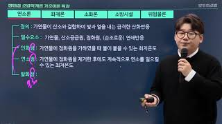 [소방학개론 인강] 정태성 선생님- 2019 소방시험 대비 소방학개론 기초입문 특강