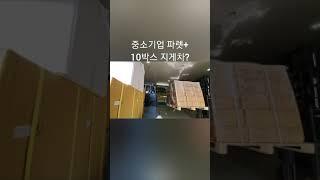 (1톤화물용달) 중소기업파렛+10박스 지게차?