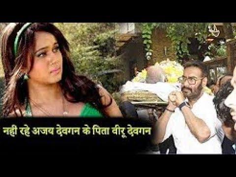 भोजपुरी एक्ट्रेस गुंजन पंत ने दी अजय देवगन के पिता वीरू देवगन को श्रद्धांजलि
