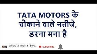 TATA MOTORS LTD SHOCKING NEWS    TATA MOTORS के चौकाने वाले नतीजे, डरना मना है
