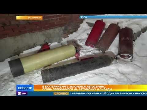 В Екатеринбурге загорелся автосервис