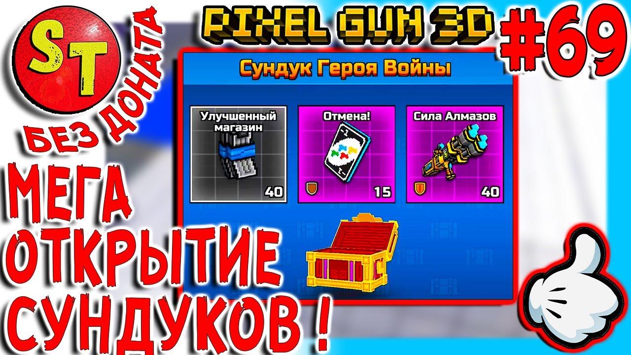 #69 ПГ БЕЗ ДОНАТА! АДСКИЙ НУБ и МЕГА ОТКРЫТИЕ СУНДУКОВ, Pixel Gun 3D