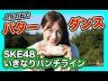 【科学×ダンス】SKE48「いきなりパンチライン」のダンスでバター作り